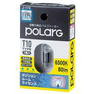 日星工業POLARG(ポラーグ)  LED 80lm 6500K T10 J−173 P2913W  1個入|yellowhat