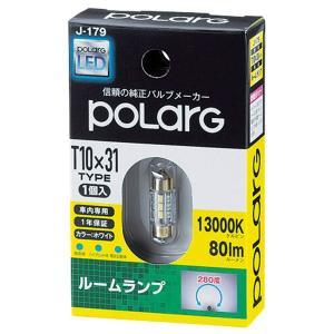 日星工業POLARG(ポラーグ)  LED 80lm 13000K T10×31 J−179 P2920W 1個入|yellowhat
