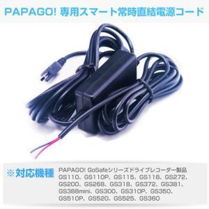 PAPAGO ドラレコ専用常時電源ケーブル A-JP-RVC-1|yellowhat
