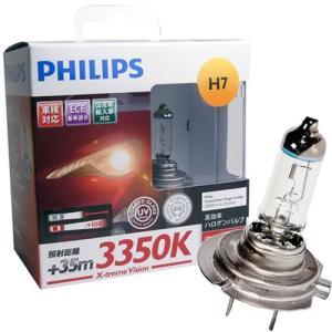PHILIPS(フィリップス)ハロゲンバルブ NEWエクストリームヴィジョン 3350K H7 55W H7-1|yellowhat