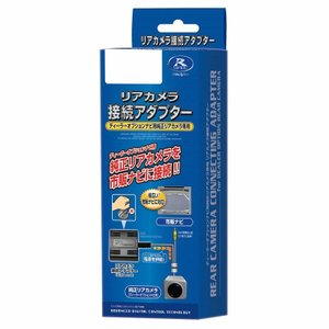 データシステム リアカメラ接続アダプター RCA050H|yellowhat