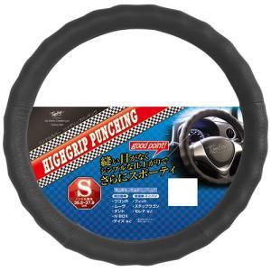錦産業 ハンドルカバー ハイグリップパンチング ブラック sサイズ hp