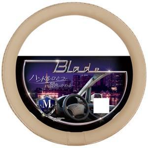 錦産業 ハンドルカバー ブレイド Sサイズ ベージュ BR-2322|yellowhat