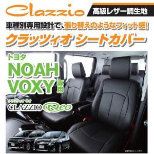 Clazzio(クラッツィオ)シートカバー クラッツィオ ネオ ブラック トヨタ ヴォクシ― 80W系 7人乗り全席分 ET-1570|yellowhat