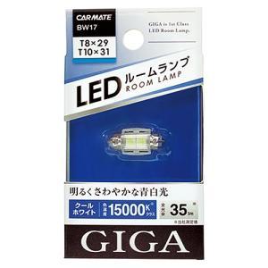 カーメイト LEDルームランプ E35S CW ホワイト BW17|yellowhat
