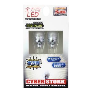 サイバーストーク 全方向LED T10PLUS 6500K CS-T10P-ZS|yellowhat