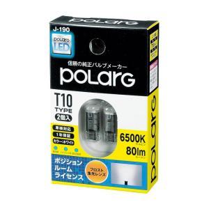 日星工業POLARG(ポラーグ) フロスト集光LED 80lm T10 6500K J-190|yellowhat
