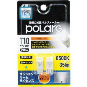 日星工業POLARG(ポラーグ) フロスト集光LED 35lm T10 6500K J-191|yellowhat