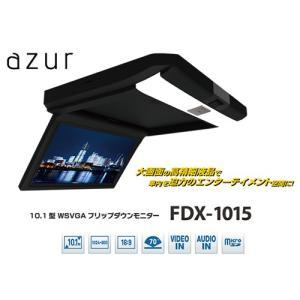 azurアズール 10.1型WSVGAフリップダウンモニター FDX-1015|yellowhat