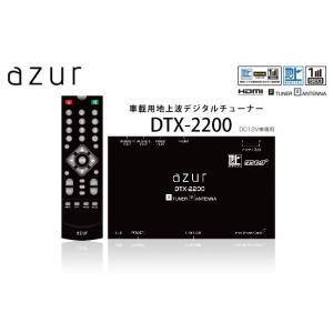 アズール 車載用地デジチューナー DTX-2200|yellowhat