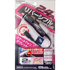 カシムラ DC充電器 2.4A リバーシブル microUSB  ブラック AJ-503|yellowhat|02
