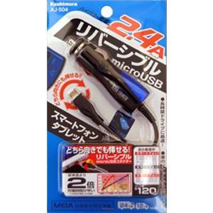 カシムラ DC充電器 2.4A リバーシブル microUSB ブラック/ブルー AJ-504|yellowhat|03