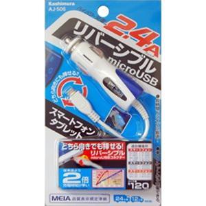 カシムラ DC充電器 2.4A リバーシブル microUSB ホワイト/ブルー AJ-506 yellowhat 03