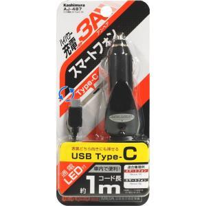 カシムラ DC充電器 3A Type-C ブラック AJ-487|yellowhat|03