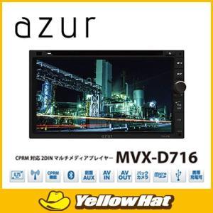 【お取り寄せ】アズール CPRM対応6.75インチ2DINマルチメディアプレイヤー  MVX-D716|yellowhat
