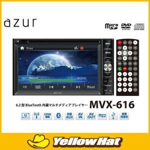 azurアズール Bluetooth対応6.2インチ2DINマルチメディアプレイヤー MVX-616|yellowhat