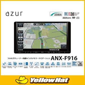 azurアズール AV一体型フルセグTV内蔵9インチメモリーナビゲーション ANX-F916|yellowhat