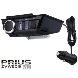 星光産業 プリウスZVW50系専用 USBソケット EE-206|yellowhat