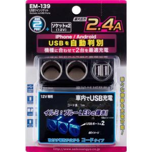 星光産業 USBツインソケット EM-139|yellowhat
