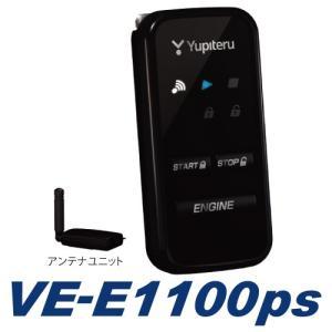 ユピテル プッシュスタート車用モデルエンジンスターター VE-E1100ps