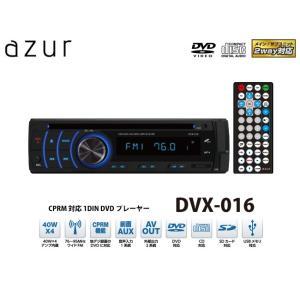 アズール 車載用CPRM対応1DIN DVDプレーヤー DVX-016|yellowhat