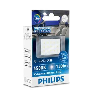 PHILIPS(フィリップス) X-treme Ultinon LED マルチリーディング ルームランプ 130lm 12826HCRIX1 yellowhat