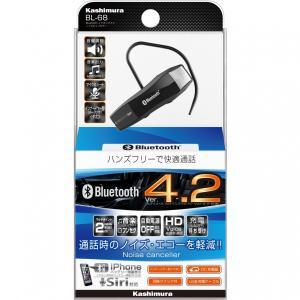 カシムラ Bluetoothイヤホンマイク ノイズキャンセラー  BL-68|yellowhat|04