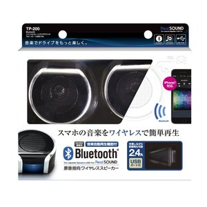 槌屋ヤック Bluetooth ツインセパレートクリアサウンドスピーカー TP-200|yellowhat|04