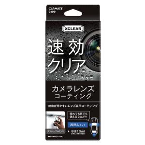 カーメイト エクスクリア カメラレンズコーティング クイック C109|yellowhat