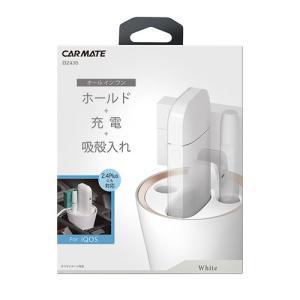 カーメイト iQOS専用スタンド ホワイト DZ430|yellowhat|04