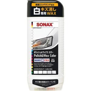 SONAX(ソナックス) ポリッシュ&ワックスカラー ホワイト500ml 296000|yellowhat