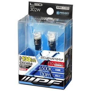 IPF LEDポジションバルブ 6500K T10 130lm 302W|yellowhat