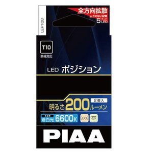 PIAA LEDポジション 6600K 200lm T10 LEP108|yellowhat