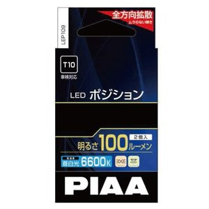 PIAA LEDポジション 6600K 100lm T10 LEP109|yellowhat