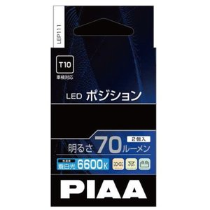 PIAA LEDポジション 6600K 70lm T10 LEP111|yellowhat