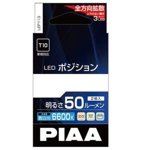 PIAA LEDポジション 6600K 50lm T10 LEP113|yellowhat
