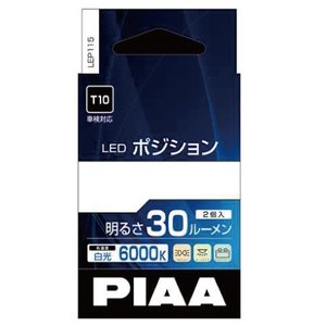 PIAA LEDポジション 6600K 30lm T10 LEP115|yellowhat