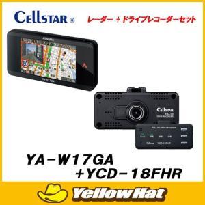 セルスター YA-W17GA + YCD-18FHR (レーダー+ドライブレコーダーセット)|yellowhat