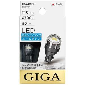 カーメイト LEDポジションバルブ R50T 6700K T10 50lm BW164|yellowhat