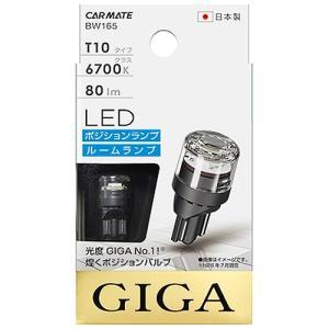 カーメイト LEDポジションバルブ R80T 6700K T10 80lm BW165|yellowhat