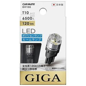 カーメイト LEDポジションバルブ S120T 6500K T10 120lm BW166|yellowhat