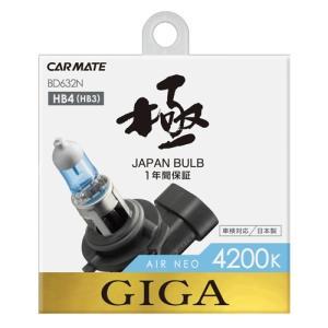 カーメイト エアーネオ 4200K HB4/3 BD632N|yellowhat