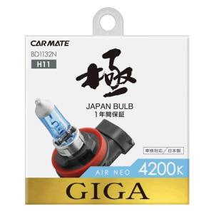 カーメイト エアーネオ 4200K H11 BD1132N|yellowhat