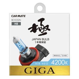 カーメイト エアーネオ 4200K H8 BD1032N|yellowhat