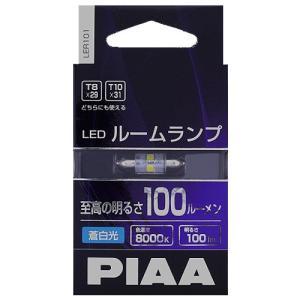 PIAA LEDルームランプ 8000K 100lm LER101|yellowhat