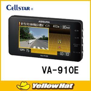 セルスター(CELLSTAR) ASSURA 3.2インチ液晶搭載 GPS一体型レーダー探知機 VA-910E|yellowhat