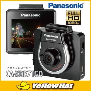 パナソニックPanasonic GPS搭載モデルフルハイビジョンドライブレコーダー CA-XDR71GD|yellowhat