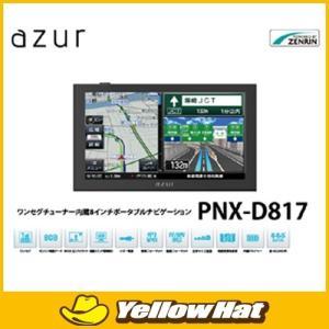 AZUR (アズール)   PNX-D817 ワンセグチューナー内臓8インチポータブルナビゲーション 8GB|yellowhat