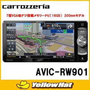カロッツェリア 楽NAVI AVIC-RW901 7V型ワイドVGA地上デジ(フルセグ)/AV一体型メモリーナビ|yellowhat