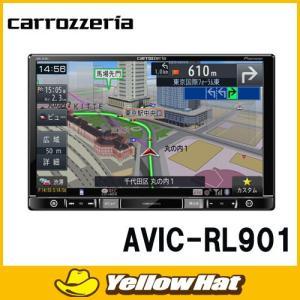 カロッツェリア 楽NAVI AVIC-RL901 8V型ワイドVGA地上デジ(フルセグ)/DSP AV一体型メモリーナビ|yellowhat